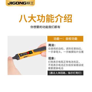 际工 智能测电笔感应高精度电工验电笔多功能断点测试直流交流电蜂鸣笔家用 2020升级款电笔