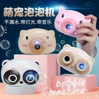 泡泡相机网红抖音同款少女心小猪照相机吹泡泡枪儿童玩具小黄鸭