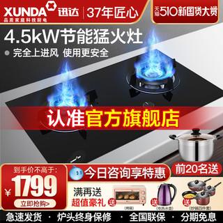 XIDIN 迅达 迅达旗舰店HB8326B燃气灶双灶嵌入式 家用台式煤气灶天然气液化气