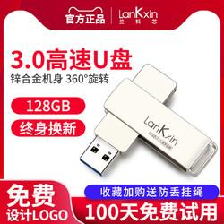 lankxin 兰科芯 兰科芯u盘128g usb3.0高速电脑个性可爱学生金属定制刻字128g优盘LOGO正版电脑车载两用移动大容量256gU盘
