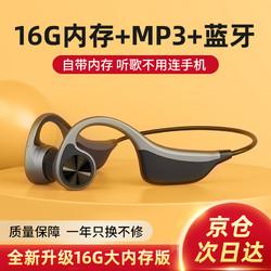 FMJ  B2骨传导蓝牙耳机 运动无线跑步头戴挂耳式耳机 适用苹果OPPO华为小米手机 蓝牙骨传导+