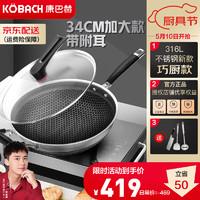 康巴赫34cm大号双面炒锅KGQ-C34C