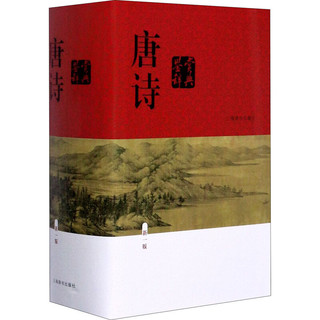 【包邮新版】唐诗鉴赏辞典