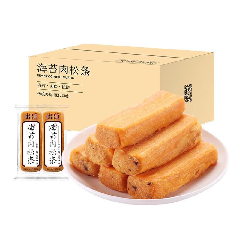 味出道肉松饼海苔肉松条早餐面包整箱绿豆饼糕点心小吃休闲零 海苔肉松条 - 1000g/箱