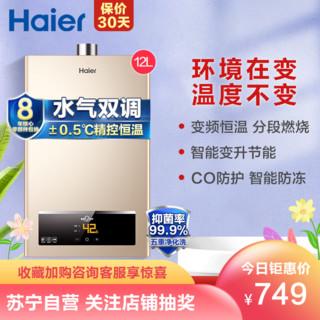 Haier 海尔 Haier/海尔12升燃气热水器JSQ22-12UTS(12T)水气双调恒温 智能分段燃烧 56重安防 健康抑菌