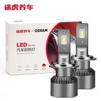 OSRAM 欧司朗 途虎定制 S1 汽车LED大灯 H7 6000K 一对装 白光