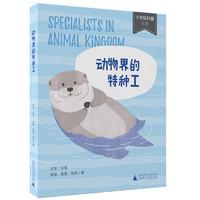 《少年轻科普丛书·动物界的特种工》