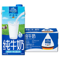 oldenburger 欧德堡 全脂纯牛奶 1L*12盒