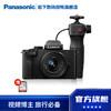 松下(Panasonic)G100 vlog微单/单电数码相机 4K视频拍摄 专业收音 【G100V】G100+12-32mm+手柄套机