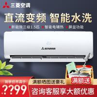 三菱空调 1.5匹 新能效三级 变频冷暖 智能水洗挂壁式挂机 1.5匹挂机