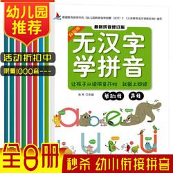 《 无汉字学拼音》全套8册
