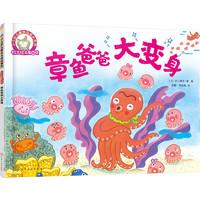 《3-6岁儿童快乐成长系列·铃木绘本 第4辑:章鱼爸爸大变身》