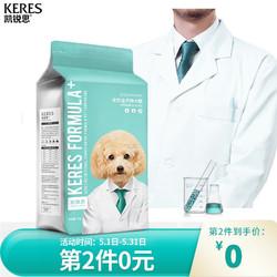 凯锐思 泰迪萨摩耶金毛拉布拉多哈士奇狗粮小型犬幼犬成犬通用型粮 2kg