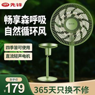 SINGFUN 先锋 先锋(SINGFUN)电风扇直流变频空气循环扇家用落地扇遥控电扇办公室风扇空调伴侣循环空气