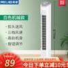 美菱 塔扇电风扇家用机械落地扇摇头台式循环立式无叶风扇电扇 70厘米高 白色机械款