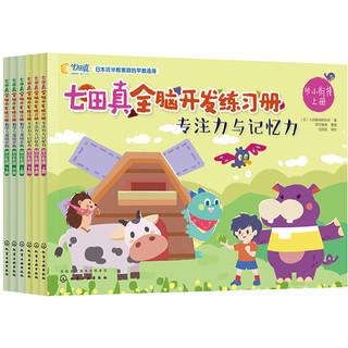 《七田真全脑开发练习册 幼小衔接》(套装共6册)