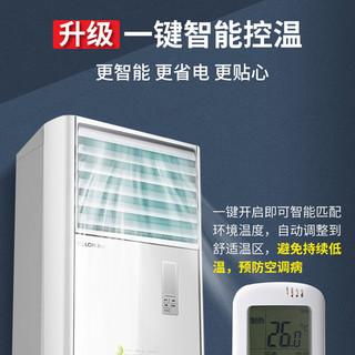 科龙(KELON) 空调柜机3匹 新3级能效变频冷暖 大风量一键智能调温立式空调3匹方柜内外机自清洁 15米远距风 KFR-72LW/GK7C-X3(适用30-50㎡)