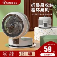 Shinee 赛亿 赛亿电风扇家用空气循环扇台式桌面静音风扇摇头小型涡轮对流台扇