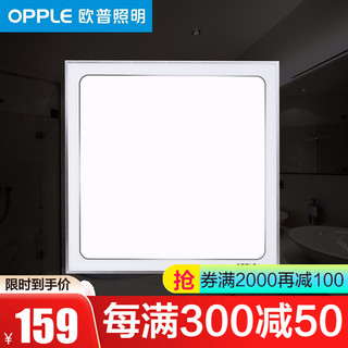 OPPLE 欧普照明  集成吊顶led灯 30*30cm
