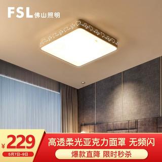 FSL 佛山照明 佛山照明(FSL)吸顶灯卧室灯客厅灯调光变色欧式正方形30W美家54022