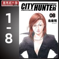 《城市猎人 完全版01-08 》