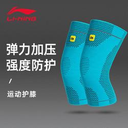 LI-NING 李宁 李宁运动护膝男士专用篮球膝盖护套女士夏季薄款护膝半月板护腿膝