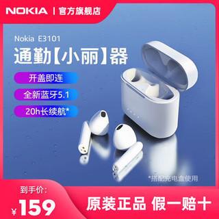 NOKIA 诺基亚 诺基亚E3101真无线蓝牙耳机5.1迷你入耳音乐耳麦运动通勤小丽器