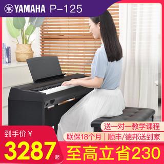 YAMAHA 雅马哈 雅马哈电钢琴88键重锤p125/115智能数码钢琴家用便携式初学者考级