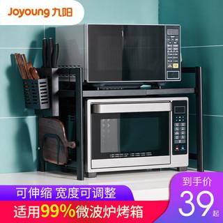 Joyoung 九阳  九阳厨房置物架微波炉烤箱架子家用双层可伸缩台面不锈钢收纳支架