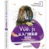 《Vue.js 从入门到实战 Web前端开发框架》