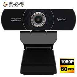 (Spedal)MF934H 电脑摄像头1080P 0帧大广角