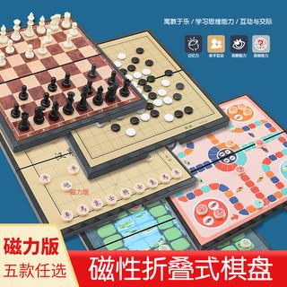 勾勾手 磁性五子棋飞行棋象棋二合一大全儿童学生多功能斗兽棋类益智玩具