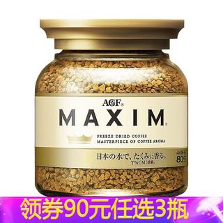 AGF 日本原装进口  马克西姆MAXIM速溶咖啡蓝罐瓶40杯量 混合冻干速溶黑咖啡粉80g 金罐冻干速溶咖啡粉80g
