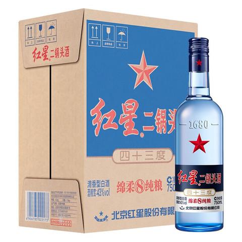 红星 白酒 蓝瓶二锅头 绵柔8陈酿 清香型 43度 750ml*6瓶