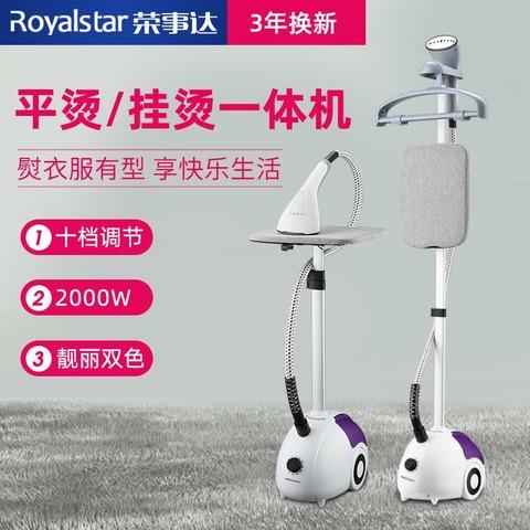 Royalstar 荣事达 荣事达GT203蒸汽挂烫机家用熨斗烫衣服小型手持熨烫机挂立电熨斗