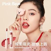 Pink Bear 柔滑奶霜哑光唇泥绵柔雾面小奶棒口红2.5g