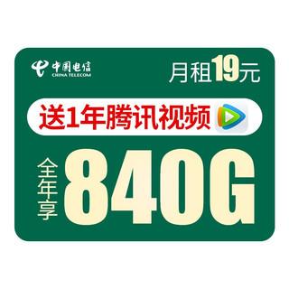 CHINA TELECOM 中国电信 中国电信 电信卡全国不限量京东卡手机卡月租大王卡上网卡5g电话卡日租卡电信无限流量卡通话卡号码