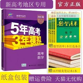 2020b版曲一线五年高考三年模拟数学理科53高中理数全套高三必刷题总复习资料历年全国卷真题试卷解析参考书