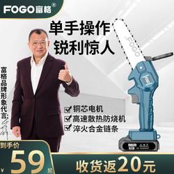 富格充电式锂电链锯