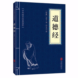 《道德经》(中华国学经典精粹·儒家经典本)