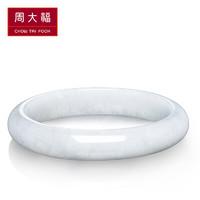 CHOW TAI FOOK 周大福  K62767 3000 翡翠玉手镯 57mm