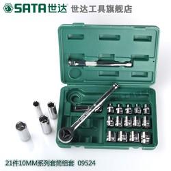 star 世达 世达五金21件10MM火花塞棘轮套筒扳手汽车汽修维修工具套装09524