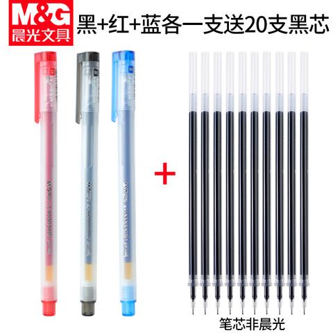 M&G 晨光  GP1280 物美系列 红黑蓝3支各一支+20支笔芯