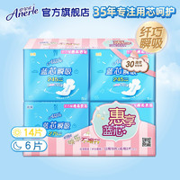 安尔乐  蓝芯瞬吸系列卫生巾 套装 245mm*15片+夜用275*5片
