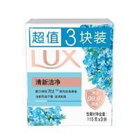 LUX 力士 力士(LUX)排浊除菌香皂清新洁净115gX3