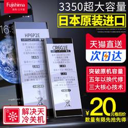 藤岛 苹果系列手机电池