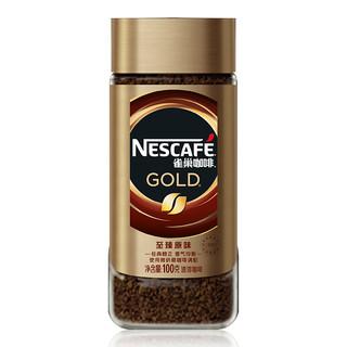 Nestlé 雀巢 瑞士进口雀巢(Nestle) 金牌 黑咖啡粉 至臻原味 速溶 咖啡豆微研磨100g