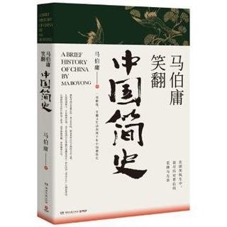 京东PLUS会员 : 《马伯庸笑翻中国简史》(全新修订版)