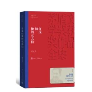 百亿补贴 : 《茅盾文学奖获奖作品全集:许茂和他的女儿们》