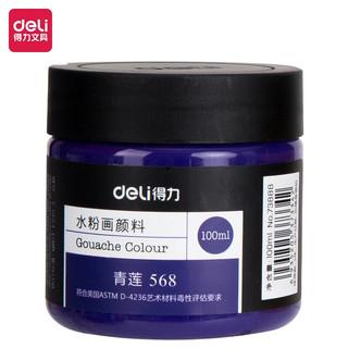 deli 得力 大容量瓶装水粉颜料 100ml 多色可选